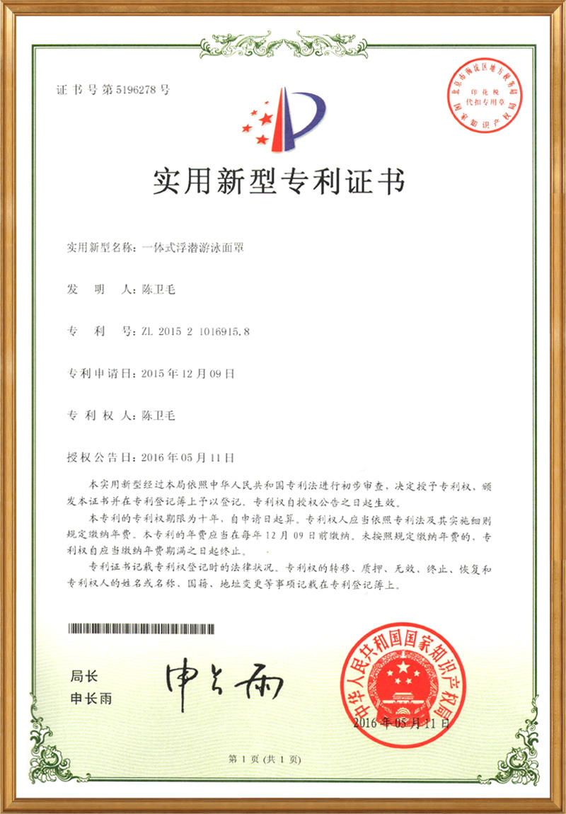 1st generation mask utility models patent in China