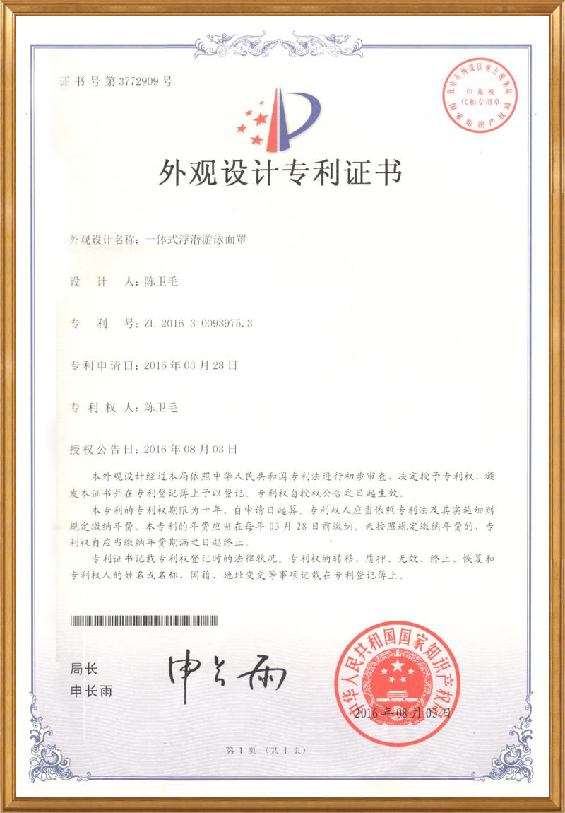 2nd gerneration mask appearance patent in China